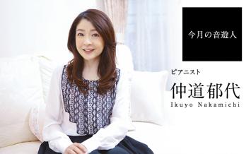 今月の音遊人:仲道郁代さん「多様性こそが音楽の素晴らしさ、私自身もまだまだ変化していきます」