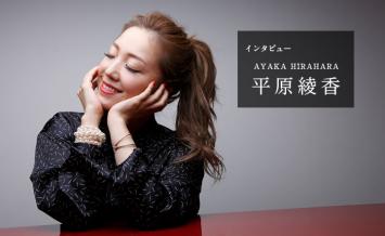"""""""HAPPYな愛""""をテーマに、豪華アーティスト11名が楽曲を書き下ろした新作『LOVE2』/平原綾香インタビュー Web音遊人"""