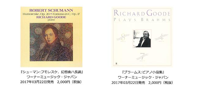 作曲家の意図に寄り添い、その真意に近づき、ひたすら作品の偉大さを表現する演奏――リチャード・グード