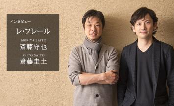 兄弟それぞれのピアノへの想い/『レ・フレール』斉藤守也&斉藤圭土インタビュー