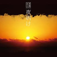 斎藤圭土『夜明け』