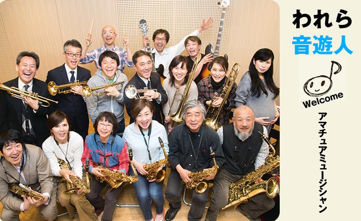 われら音遊人:年齢も職業も超えた仲間が集う 結成30年のビッグバンド