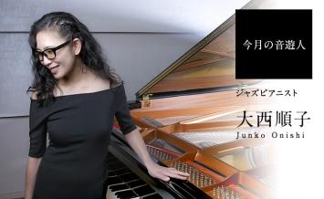 今月の音遊人:大西順子さん「ライブでは、練習で考えたことも悩んだことも全部捨てて自分を解放しています」