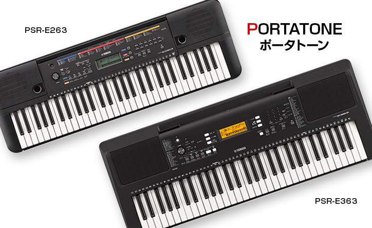 多彩な音色と充実のレッスン機能で、ますます楽しく!電子キーボード「PSR-E363」「PSR-E263」