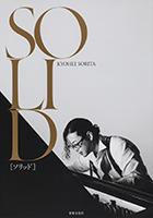 SOLID 反田恭平 - Web音遊人
