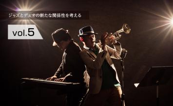 ジャズとデュオの新たな関係性を考えるvol.4