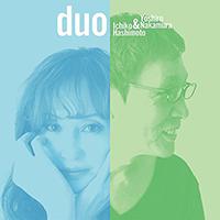 『duo』橋本一子&中村善郎