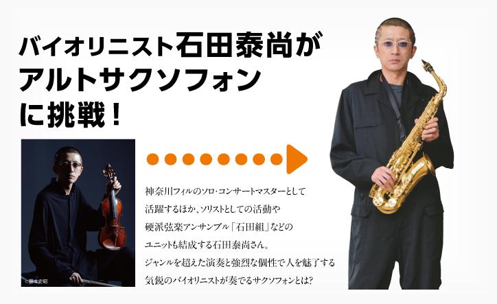バイオリニスト石田泰尚が アルトサクソフォンに挑戦!