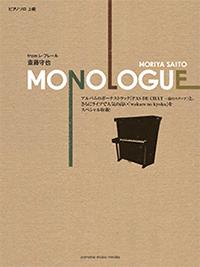 斎藤守也『MONOLOGUE』