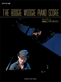 斎藤圭土『THE BOOGIE WOOGIE PIANO SCORE』