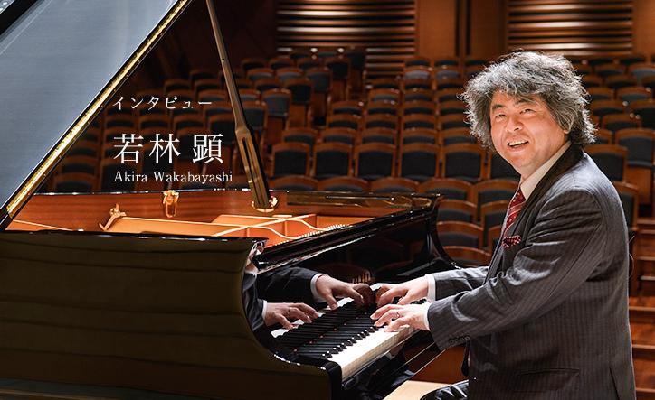 ピアニストが追求し続けるピアノ表現の醍醐味/若林顕インタビュー
