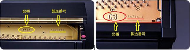 ピアノの品番、製造番号