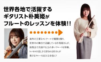 世界各地で活躍するギタリスト朴葵姫がフルートのレッスンを体験!