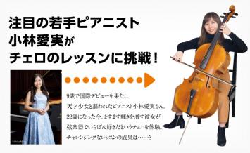 注目の若手ピアニスト小林愛実がチェロのレッスンに挑戦!