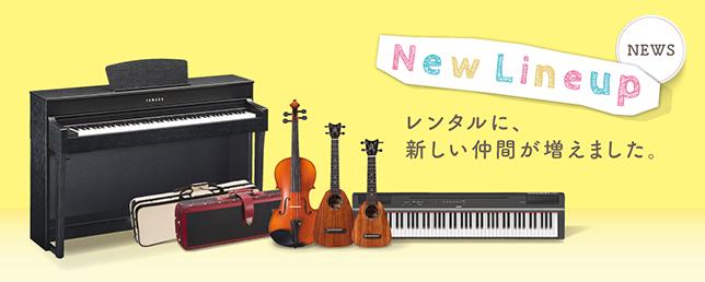 楽器はもちろん防音室まで貸し出しOK!期間も価格も自由に選べるヤマハのレンタルサービス「音レント」