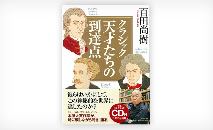 クラシック 天才たちの到達点/百田尚樹