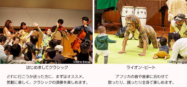 東京文化会館ミュージック・ワークショップ