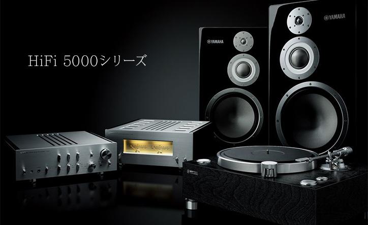 HiFi 5000シリーズ