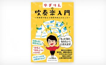 『トップ営業の手法に学ぶ新時代の吹奏楽指導法』