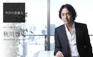 秋川雅史さん「今は声を磨くことが楽しい。まだまだ成長途中で、人生を上っている段階です」