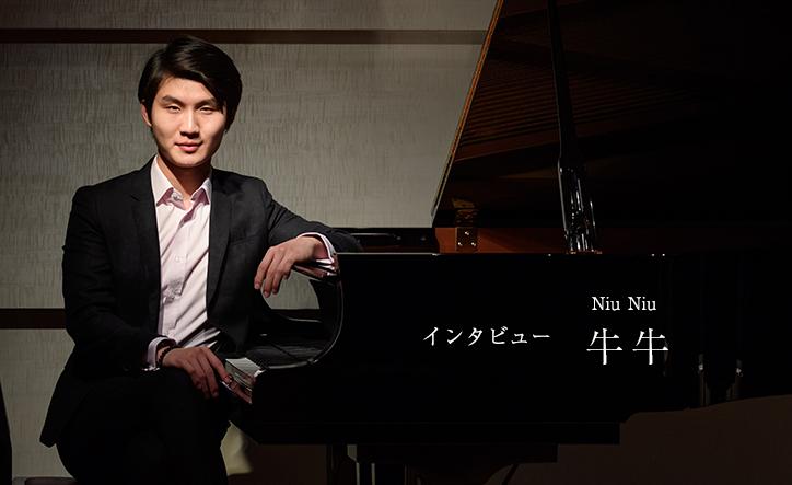 鮮烈な日本デビューから10年!神童から真のピアニストへの道を歩み始めた若き精鋭/牛牛(ニュウニュウ)インタビュー