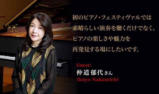 初のピアノ・フェスティヴァルでは素晴らしい演奏を聴くだけでなく、 ピアノの楽しさや魅力を再発見する場にしたいです。~仲道郁代さんインタビュー~