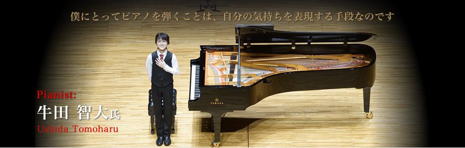 牛田 智大 氏(Ushida Tomoharu) 僕にとってピアノを弾くことは、自分の気持ちを表現する手段なのです。
