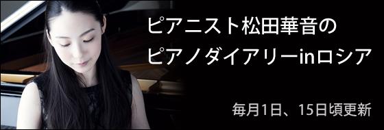 ピアニスト松田華音のピアノダイアリーinロシア
