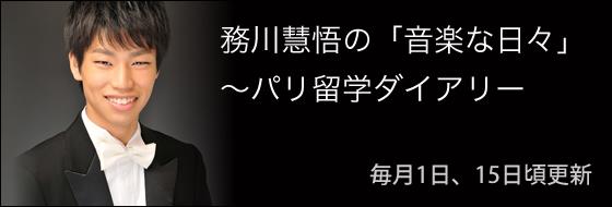 務川慧悟の「音楽な日々」〜パリ留学ダイアリー