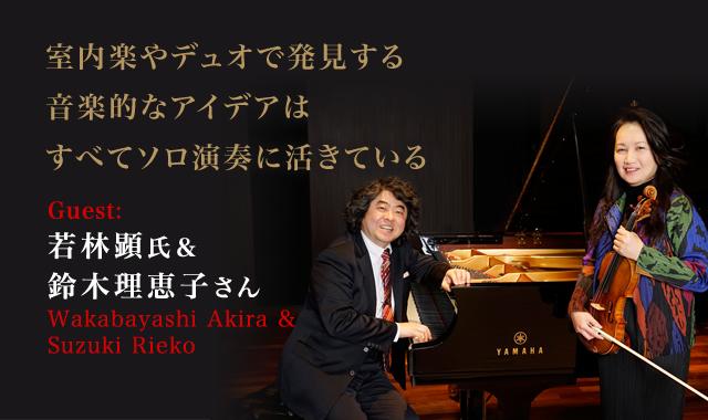 室内楽やデュオで発見する音楽的なアイデアはすべてソロ演奏に活きている : 若林顕氏 & 鈴木理恵子さん