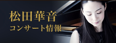 松田華音 コンサート情報