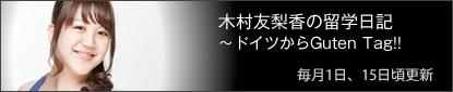 木村友梨香の留学日記 ~ドイツからGuten Tag!!