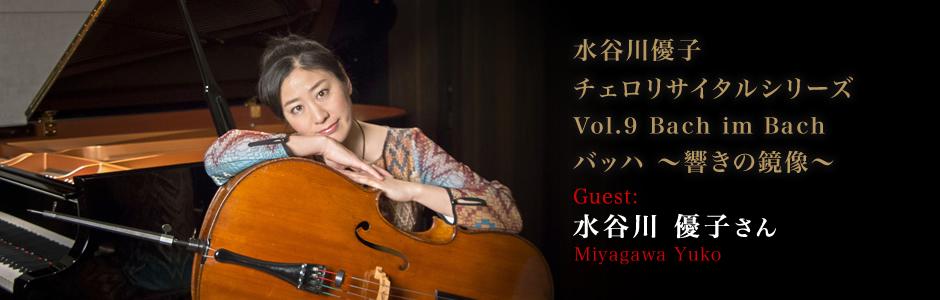 ピアニスト:黒田亜樹  - 水谷川優子 チェロリサイタルシリーズVol.9 Bach im Bach バッハ ~響きの鏡像~