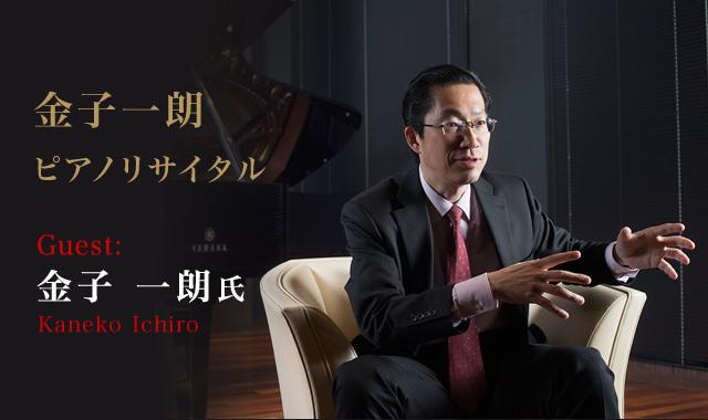 金子一朗 ピアノリサイタル 公演前インタビュー