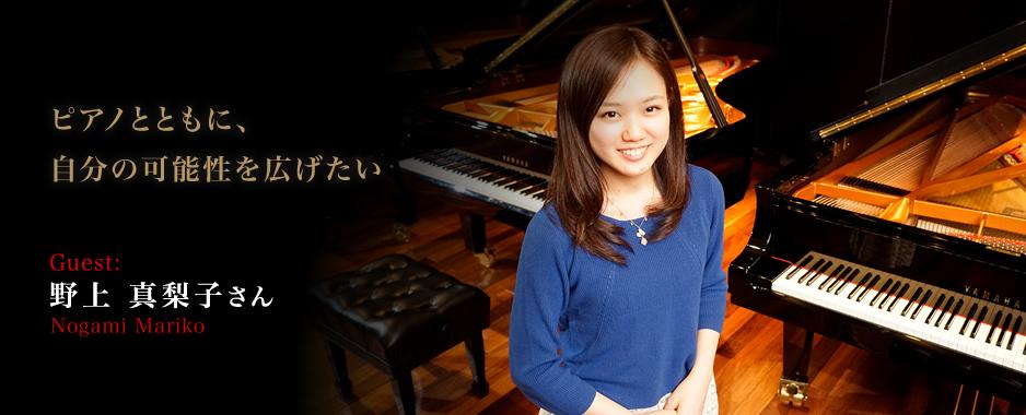 ピアノとともに、自分の可能性を広げたい ~野上真梨子インタビュー