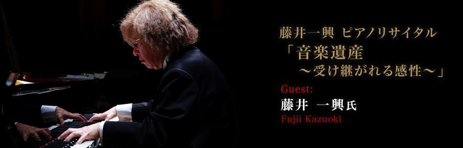 ピアニスト・作曲家:藤井 一興  - 藤井一興 ピアノ・リサイタル「音楽遺産」~受け継がれる感性~ 公演前インタビュー