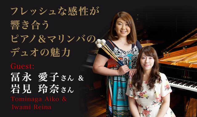 冨永愛子さん&岩見玲奈さん フレッシュな感性が響き合うピアノ&マリンバのデュオの魅力 インタビュー