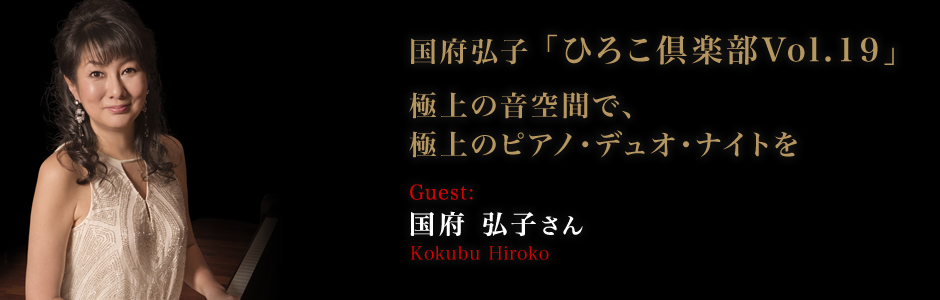 ピアニスト:国府 弘子  - 国府弘子「ひろこ倶楽部Vol.19」 極上の音空間で、 極上のピアノ・デュオ・ナイトを