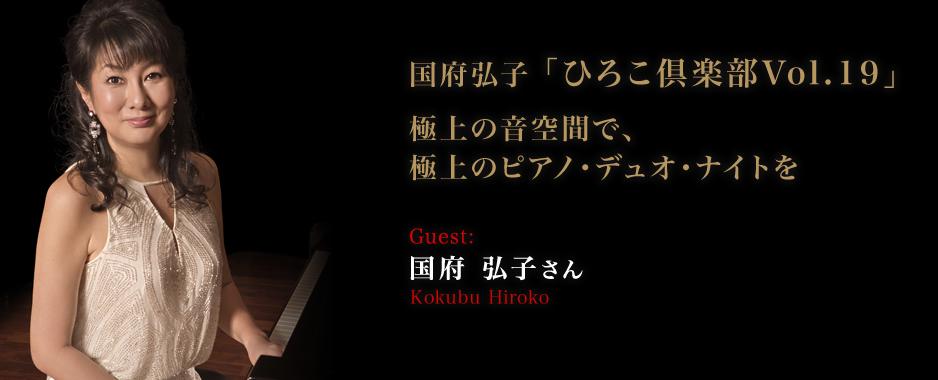 国府弘子「ひろこ倶楽部Vol.19」 極上の音空間で、 極上のピアノ・デュオ・ナイトを