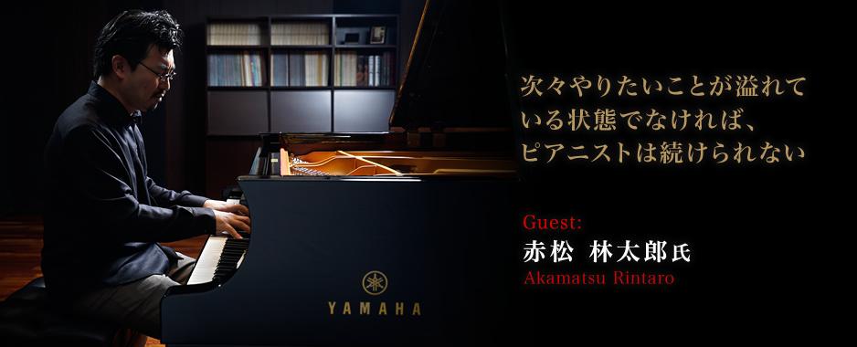 赤松林太郎氏:次々やりたいことが溢れている状態でなければ、ピアニストは続けられない