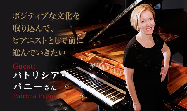 パトリシア・パニー さん(Patricia Pagny) ポジティブな文化を取り込んで、ピアニストとして前に進んでいきたい。
