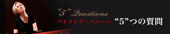 """パトリシア・パニーさんへ """"5""""つの質問"""