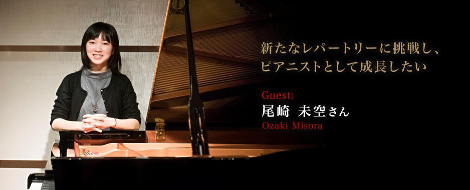 新たなレパートリーに挑戦し、ピアニストとして成長したい ~尾崎 未空さんインタビュー