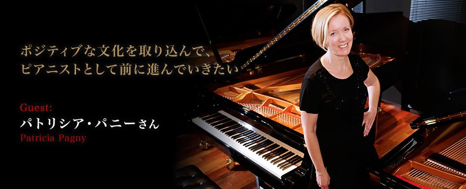 ポジティブな文化を取り込んで、ピアニストとして前に進んでいきたい ~パトリシア・パニーさんインタビュー