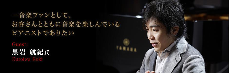 黒岩 航紀 氏(Kuroiwa Koki) 一音楽ファンとして、お客さんとともに音楽を楽しんでいるピアニストでありたい。