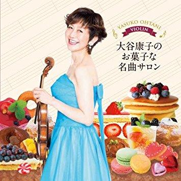 大谷康子のお菓子な名曲サロン