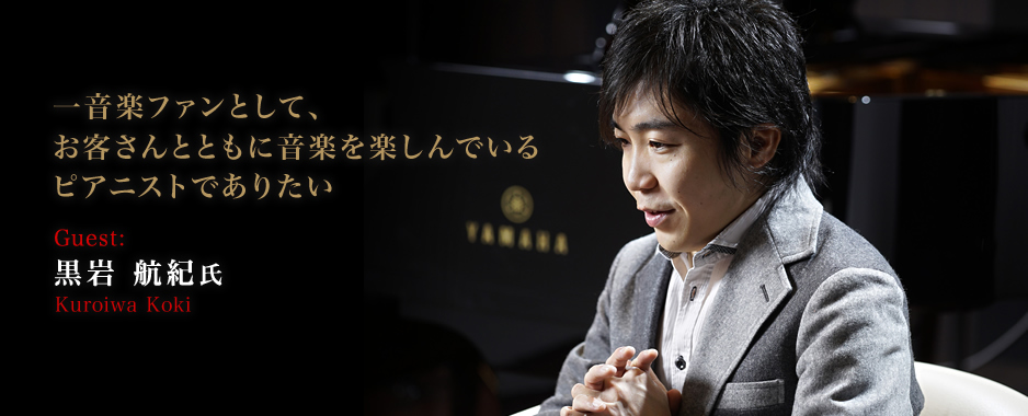 一音楽ファンとして、お客さんとともに音楽を楽しんでいるピアニストでありたい ~黒岩航紀氏インタビュー