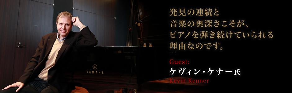 ケヴィン・ケナー 氏(Kevin Kenner) 発見の連続と音楽の奥深さこそが、 ピアノを弾き続けていられる理由なのです。
