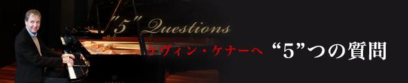 """ケヴィン・ケナーさんへ """"5""""つの質問"""