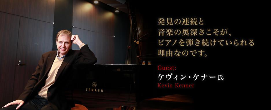 発見の連続と音楽の奥深さこそが、ピアノを弾き続けていられる理由なのです ~ケヴィン・ケナー氏インタビュー